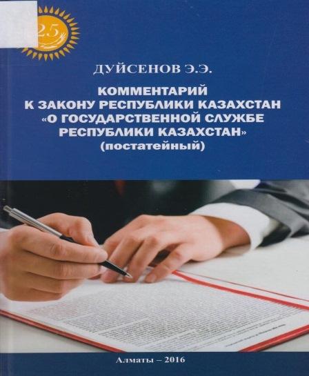 Закон о госслужбе рк 2015